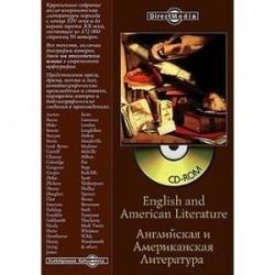 Английская и Американская литература (CDpc)