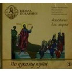 Школа покаяния. По узкому пути (CD)