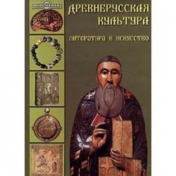 Древнерусская культура (CDpc)