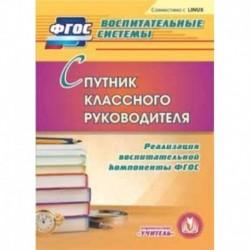 CD Спутник классного руководителя. Реализация