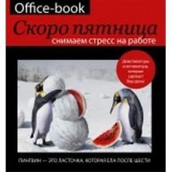 Office-book. Скоро пятница. Снимаем стресс на работе