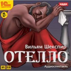 Уильям Шекспир: Отелло: аудиоспектакль (CDmp3)