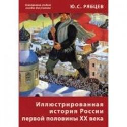Юрий Рябцев: Иллюстрированная история России первой половины ХХ века (CD)