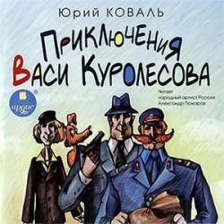 Приключения Васи Куролесова. Часть 1 (CDmp3)