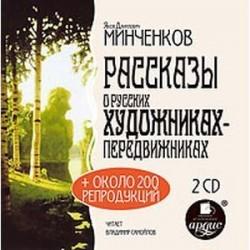 CDmp3 Рассказы о русских художниках-передвижниках