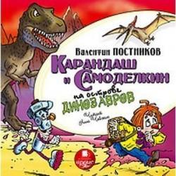 CDmp3 Карандаш и Самоделкин на острове динозавров