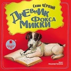 CDmp3 Дневник фокса Микки