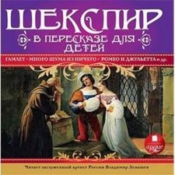 Шекспир в пересказе для детей (CDmp3)
