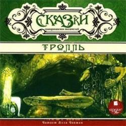 Сказки скандинавских писателей. Тролль (CDmp3)