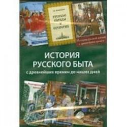 6СD История русского быта