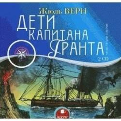 Жюль Верн: Дети капитана Гранта (2 CDmp3)