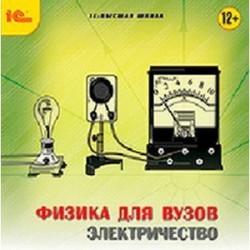 CD-ROM. Физика для ВУЗов. Электричество