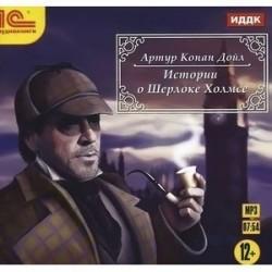 Истории о Шерлоке Холмсе (CDmp3)