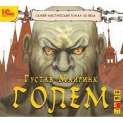 Густав Майринк: Голем (CDmp3)