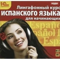 Лингафонный курс испанского языка для начинающих (аудиокнига MP3)