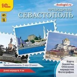 Путеводитель. Севастополь (CDmp3)