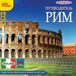 Рим. Путеводитель (аудиокнига MP3 на 2 CD)
