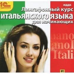 Лингафонный курс итальянского языка для начинающих (аудиокнига MP3)