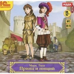 Принц и нищий (аудиокнига MP3)