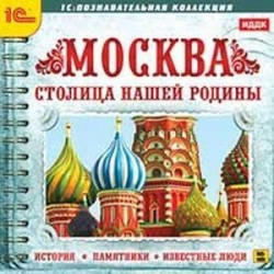 Москва - столица нашей родины. История, памятники (CDpc