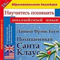 Похищенный Санта Клаус. Научитесь понимать английский (CDpc)