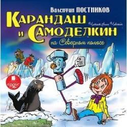 CDmp3 Карандаш и Самоделкин на Северном полюсе