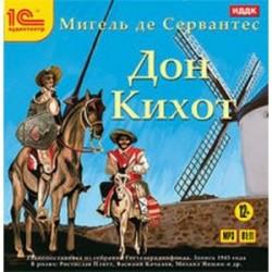 Дон Кихот. Аудиоспектакль (CDmp3)