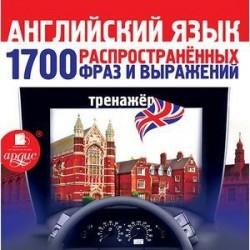 CD-ROM (MP3). Английский язык. 1700 распространенных фраз и выражений