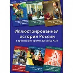Иллюстрированная история России (6CD)