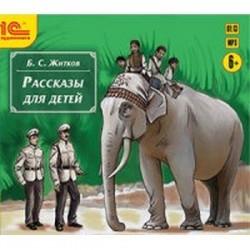 CD-ROM (MP3). Борис Житков. Рассказы для детей