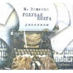 Голубая книга. Рассказы (2CDmp3)