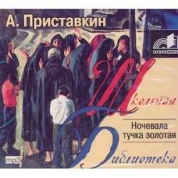 Анатолий Приставкин: Ночевала тучка золотая (CDmp3)