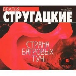 Страна багровых туч (аудиокнига MP3)