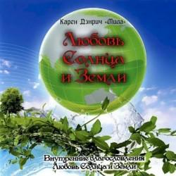 Любовь Солнца и Земли (аудиокнига на CD)