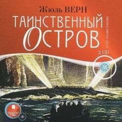 Таинственный остров (аудиокнига MP3 на 2 CD)