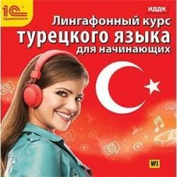 CDmp3 Линг. курс турецкого языка для начинающих