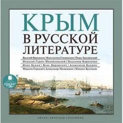 Крым в русской литературе (CDmp3)