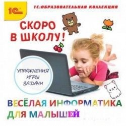 Скоро в школу! Веселая информатика для малышей (CDpc)