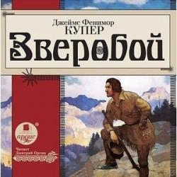 CDmp3 Зверобой