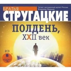 CD-ROM (MP3). Полдень. XXII век