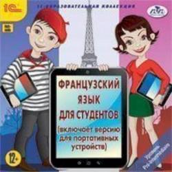 DVD. Французский язык для студентов