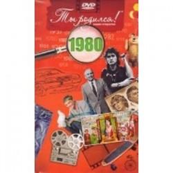 Ты родился! 1980 год. DVD-открытка