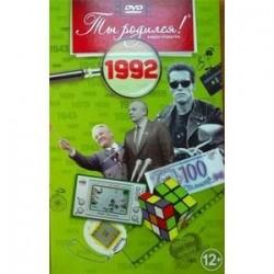 Ты родился! 1992 год. DVD-открытка