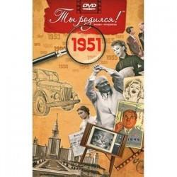 Ты родился! 1951 год. DVD-открытка