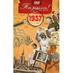 Ты родился! 1957 год. DVD-открытка