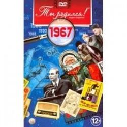 Ты родился! 1967 год. DVD-открытка