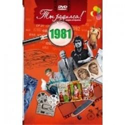 Ты родился! 1981 год. DVD-открытка