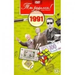 Ты родился! 1991 год. DVD-открытка