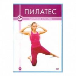 Пилатес. Здоровые суставы (DVD)