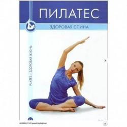 Пилатес. Здоровая спина DVD